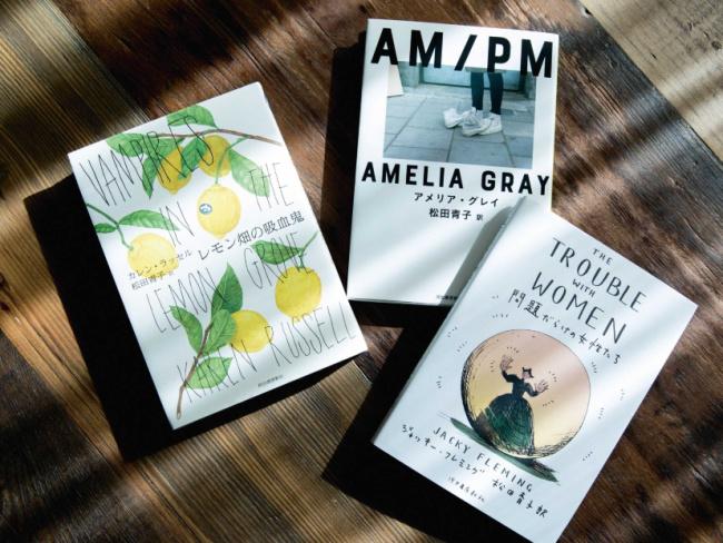 左から時計回りに『レモン畑の吸血鬼』カレン・ラッセル/著、『AM/ PM』アメリア・グレイ/著、『問題だらけの女性たち』ジャッキー・フレミング/著 (すべて河出書房新社)