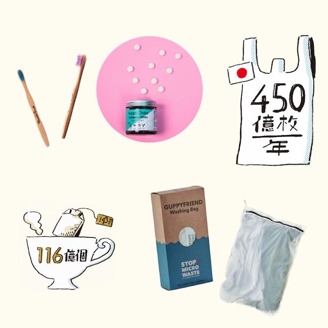 明日から1つでも! 地球のためにできること #01「脱プラスチック」