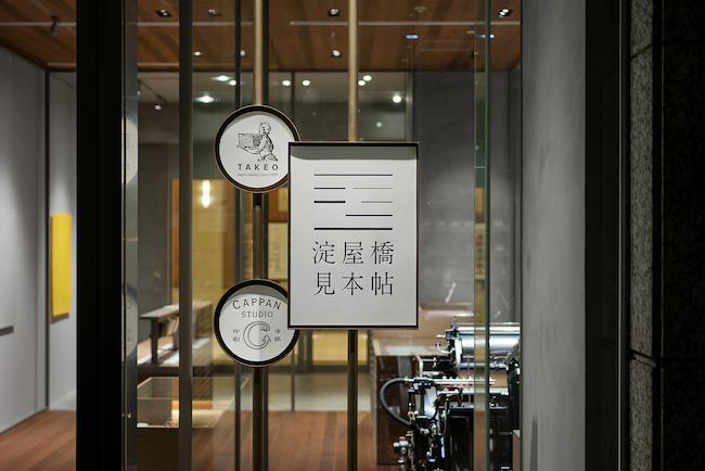 『竹尾 淀屋橋見本帖』(2018年-)VI, サイン計画, 企画ディレクション Photo: Yoshiro Masuda