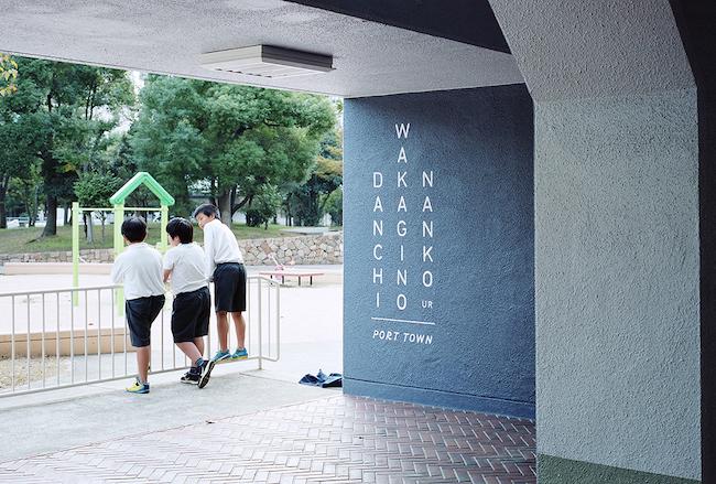 「UR都市機構の色彩計画」(2017年-)VI, 色彩計画, サイン計画 Photo: Yurika Kono