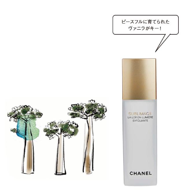 過酷な気象条件にも適応するアンティリス エキスとヴァニラのさやからとれる濃縮ウォーターが酸化ストレスから肌を守り、細胞の防御機能を高めて輝く肌を実現。サブリマージュ ラ ローション ルミエール [125ml]¥15,500(3月6日発売)/Chanel(シャネル 0120-525-519)