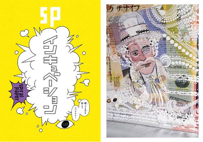 タナカマコト『Spiral Paper no.152』表紙(左)、ポスター面(右) Photo : Saori Tao