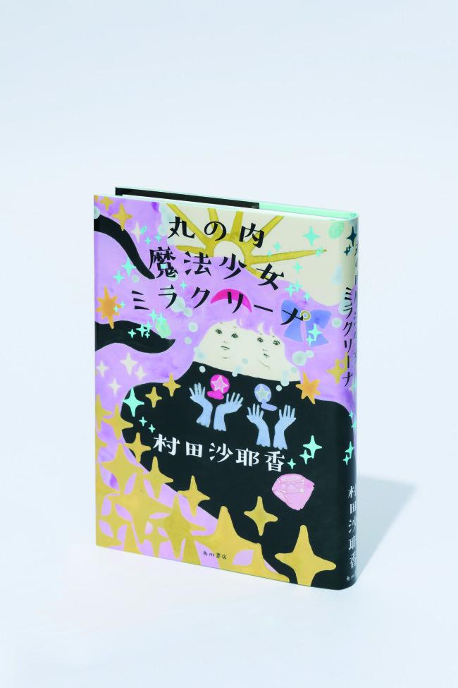 """『丸の内魔法少女ミラクリーナ』 魔法のコンパクトで""""変身""""する妄想で、ストレスフルなOLとしての日々を乗り切っているリナ。しかし元仲間の恋人であるモラハラ男と魔法少女ペアを組むことになってしまい…。""""信じる""""力で世界の理不尽と対峙する人々を描く4つの物語を収録した短編集。村田沙耶香/著(KADOKAWA)"""