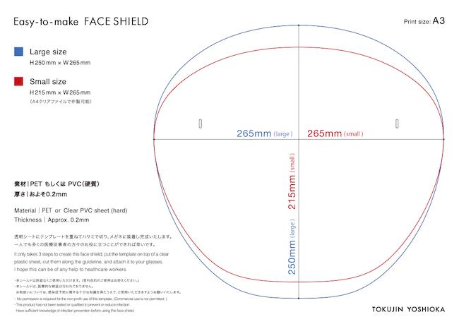 無料ダウンロードが可能な『Easy-to-make FACE SHIELD』のテンプレート(2020.4.20更新)