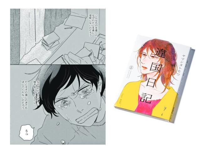 ©ヤマシタトモコ/祥伝社フィールコミックス