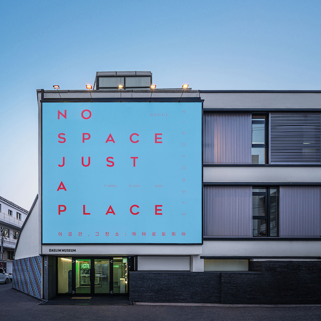 「No Space, Just a Place」展の会場、大林美術館(ソウル)の外観(2020年)