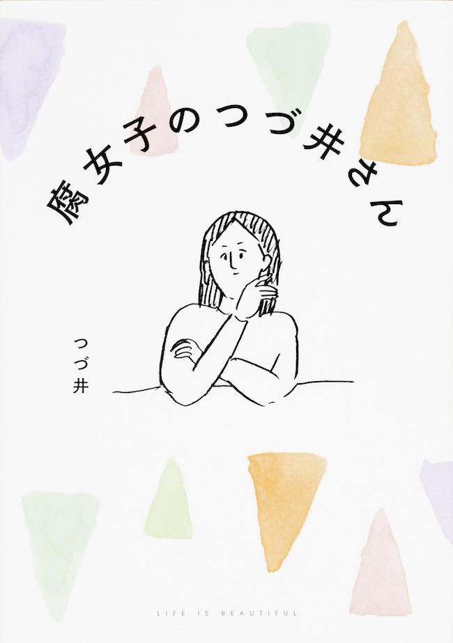 7.『腐女子のつづ井さん』 つづ井/著(KADOKAWA)
