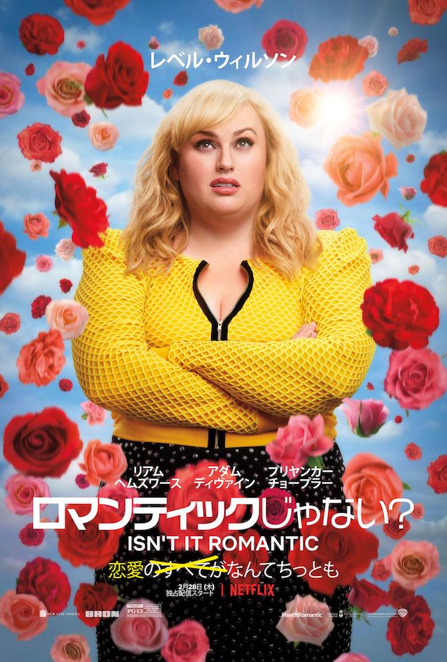 B.『ロマンティックじゃない?』 Netflix 映画「ロマンティックじゃない?」独占配信中
