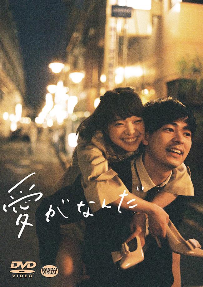 H. 『愛がなんだ』 DVD ¥3,800発売中 発売・販売元:バンダイナムコアーツ ©2019映画「愛がなんだ」製作委員会