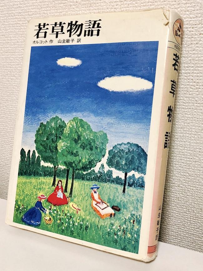 幼い頃から繰り返し読んだ『若草物語』。母から譲り受けました。私のお気に入りのキャラクターはもちろんジョー! ©山主敏子 1969