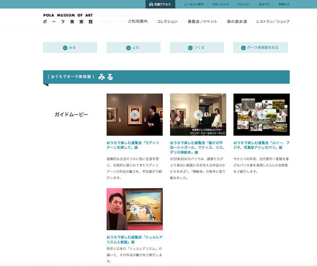 公式サイトに公開されている「#おうちでポーラ美術館」のスクリーンショット