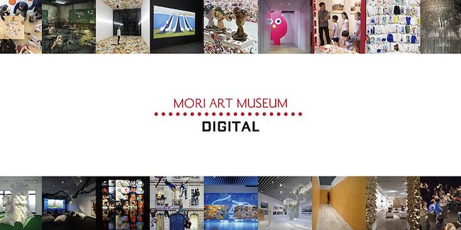 「Mori Art Museum DIGITAL」サイトトップ イメージ 画像提供:森美術館