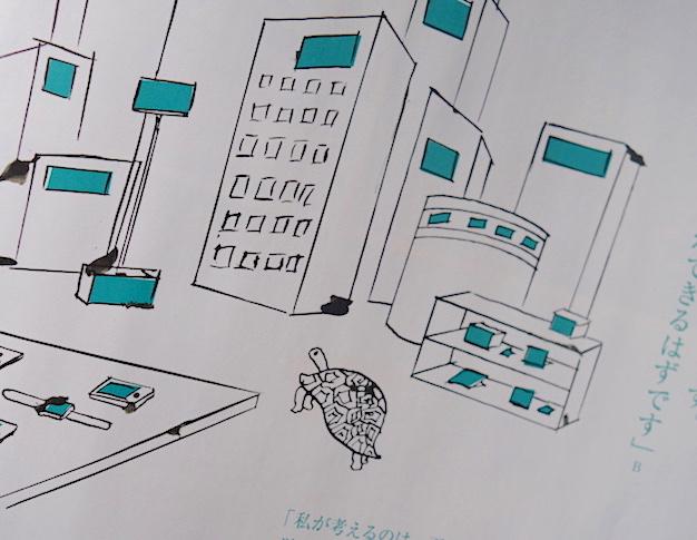 小林エリカさん描き下ろしのイラストです。亀が可愛い……!