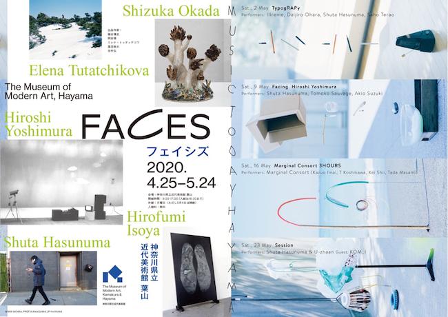 展覧会「フェイシズ|FACES」と音楽コンサートシリーズ「MUSIC TODAY HAYAMA」のポスター