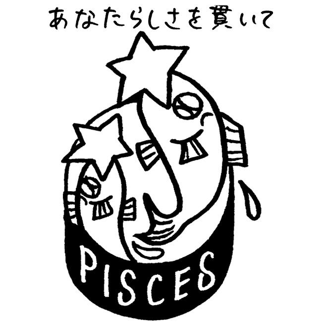 魚座(うお座)2020年下半期の運勢「新たなスタートを切る!」by 占い ...
