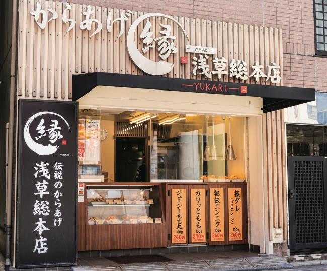 関東に多数出店。揚げたての熱々をテイクアウトで。