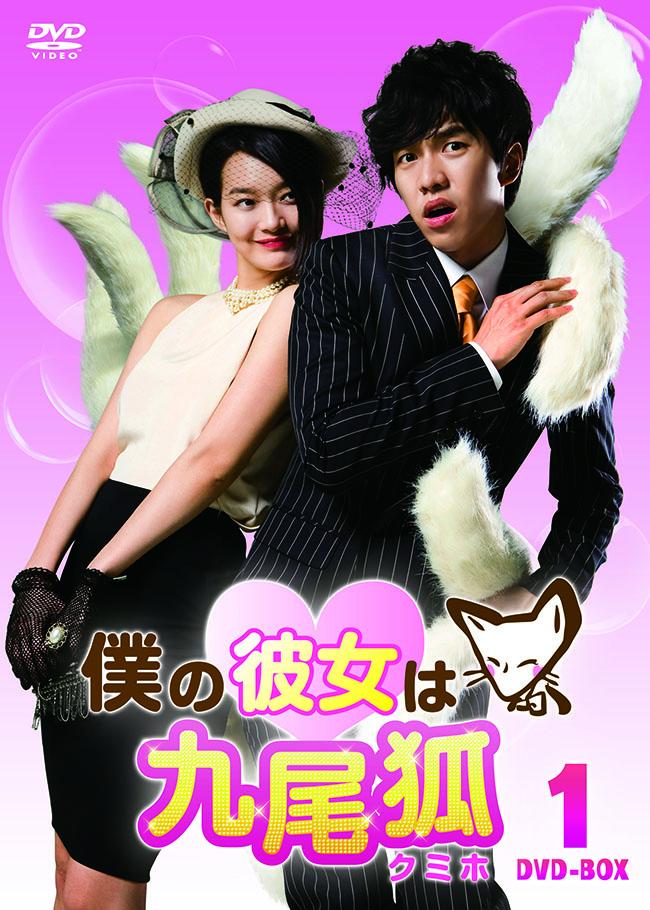 (C)SBS/「僕の彼女は九尾狐」製作委員会