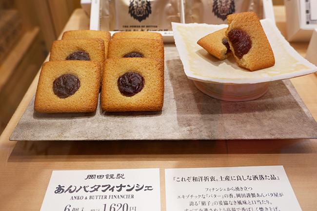 あんバタフィナンシェ(6個入り)¥1,620(税込)