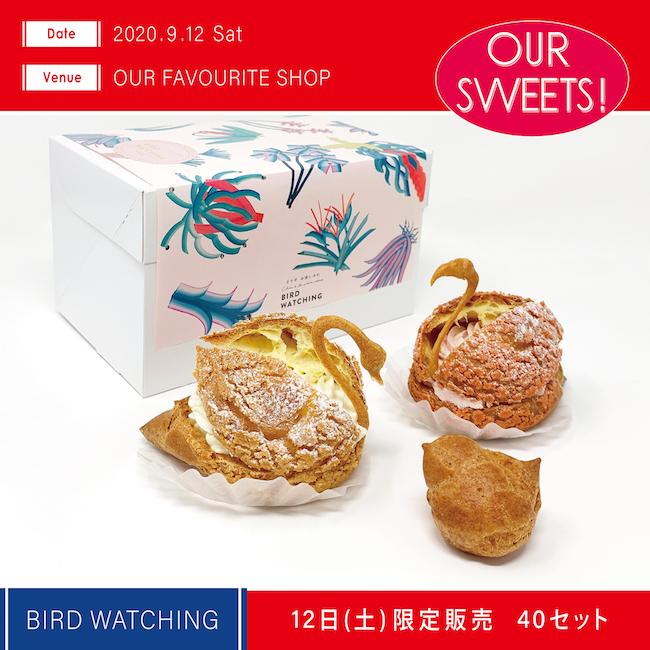 「BIRD WATCHING 3羽セット」スワンシュー(レモンクリーム)・ブラックスワンシュー(アマゾンカカオクリーム)・ひよこのプチシュー(カスタード)のセット ¥1,500 ※写真のピンクスワンがブラックスワンに変更。40セット限定