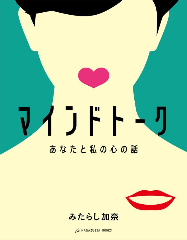 みたらし加奈さんの初の心理学エッセイ「マインドトーク あなたと私の心の話」(HAGAZUSSA BOOKS)