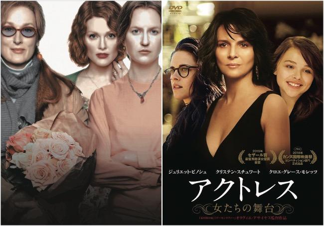(左)『めぐりあう時間たち』©Aflo (右)『アクトレス~女たちの舞台~』DVD ¥3,800発売中 発売・販売元:KADOKAWA