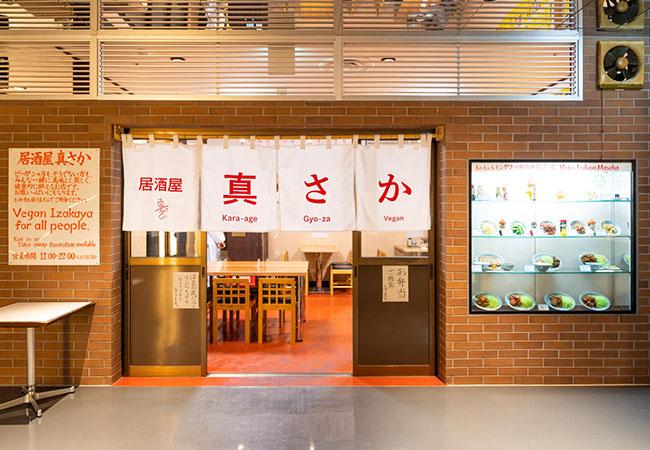 SHIBUYA PARCOのレストランフロアにある「居酒屋 真さか」
