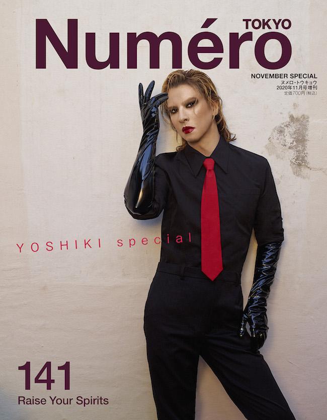 Numero TOKYO 11月号特装版カバー