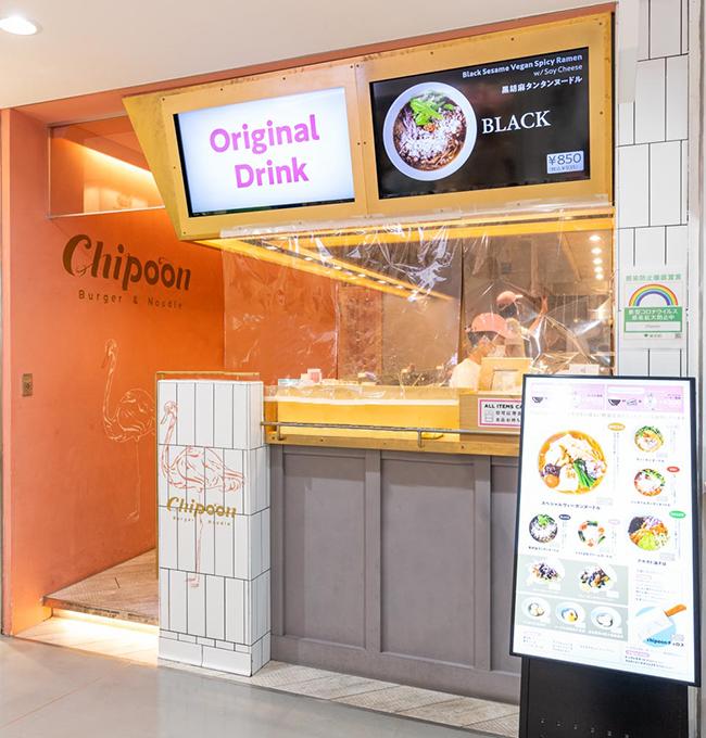 チャイニーズスタンド「Chipoon」