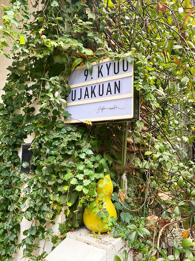 とある閑静な住宅街にある「9.kyuu」さんのアトリエ。