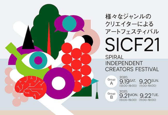 SICF21メインビジュアル