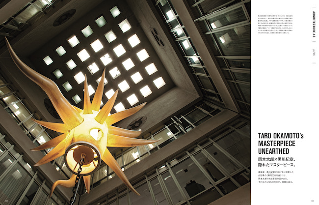 黒川紀章『寒河江市庁舎』(1967年)のメインロビーに浮かぶ岡本太郎の彫刻作品『生誕』