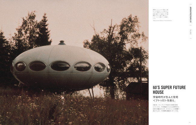 マッティ・スーロネン『フトゥロ』(1968年)©Matti Suuronen/Museum of Finnish Architecture