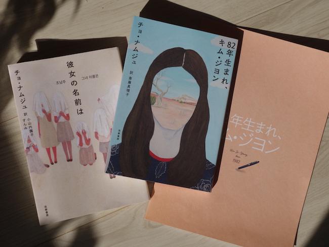 (左から)書籍『彼女の名前は』、『82年生まれ、キム・ジヨン』、映画パンフレット『82年生まれ、キム・ジヨン』