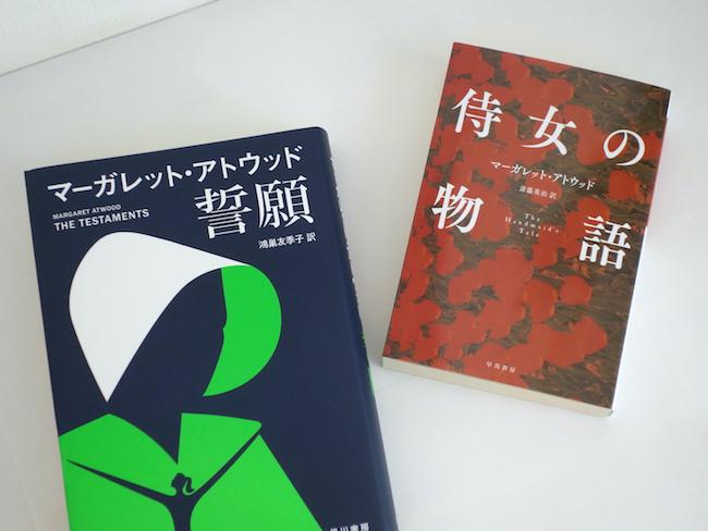 書籍『誓願』『侍女の物語』