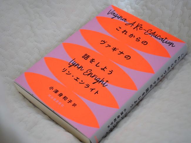 書籍『これからのヴァギナの話をしよう』