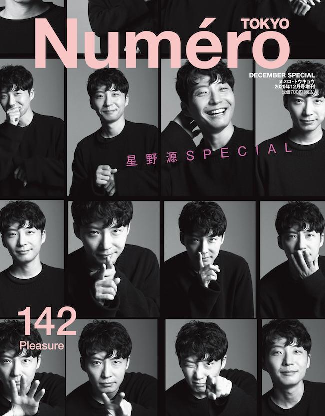 Numero TOKYO 2020年12月号 星野源 特装版カバー<br /> Special Thanks: Maki Konikson