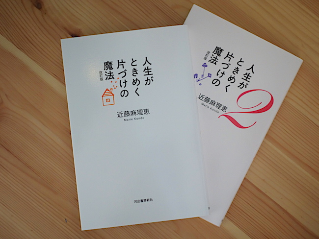 2010年に出版され、大ベストセラーとなった近藤麻理恵の著書『人生がときめく片づけの魔法』。現在は、改訂版がハンディサイズで発売中。左から『人生がときめく片づけの魔法 改訂版』、『人生がときめく片づけの魔法2 改訂版』(ともに河出書房新社刊)