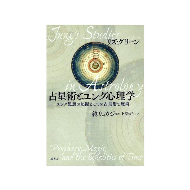 大学院でユング心理学を研究していた鏡氏。リズ・グリーン著『占星術とユング心理学:ユング思想の起源としての占星術と魔術』(原書房)では監訳を務めた。