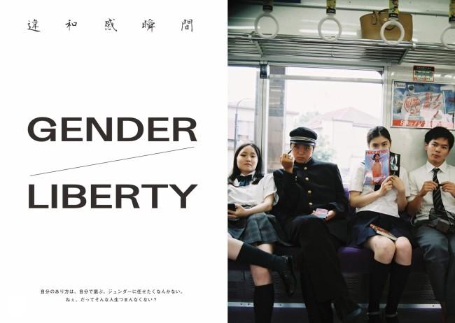 違和感瞬間「GENDER/LIBERTY」雑誌『IWAKAN』より