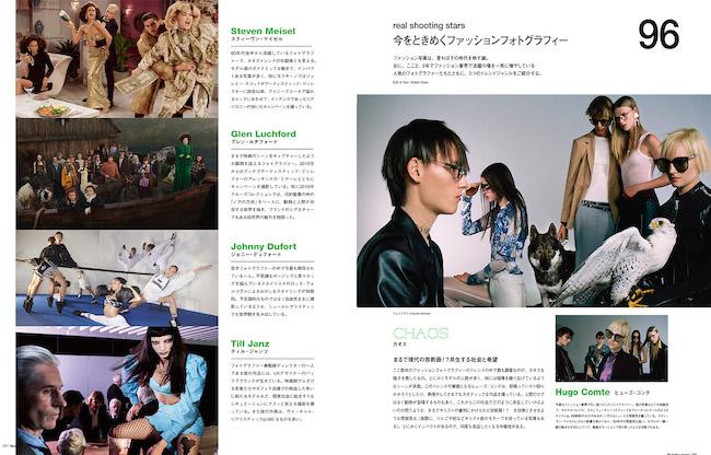 『ヌメロ・トウキョウ(Numero TOKYO)』1・2月合併号より抜粋