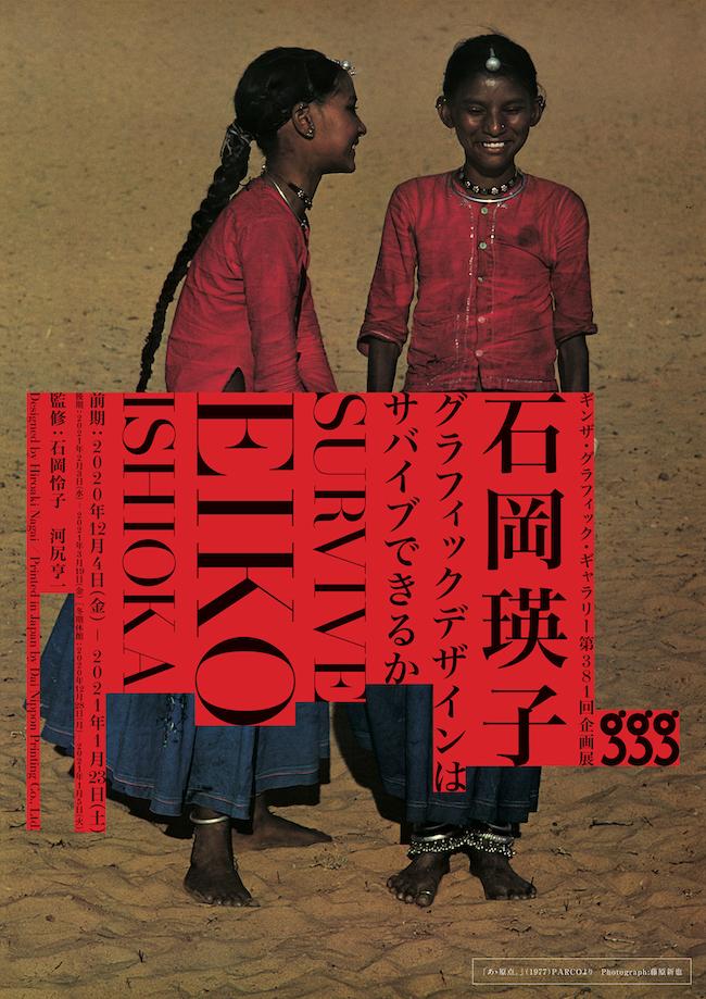 告知ポスター(前期) デザイン:永井裕明 photo:藤原新也/PARCOポスター「あゝ原点。」(1977年)より。