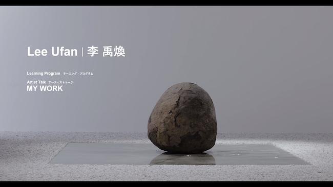 李禹煥 アーティストトーク MY WORKより。