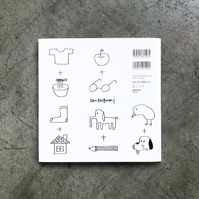 加賀美健 『くっつけてみよう』 (c) Ken Kagami, VOILLD, KENELE BOOKS