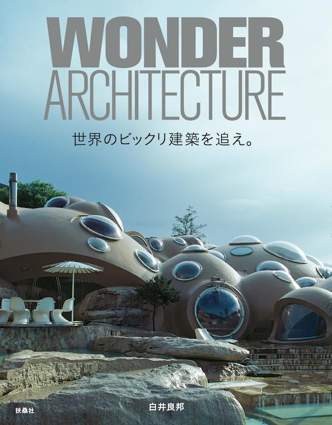 『WONDER ARCHITECTURE 世界のビックリ建築を追え。』