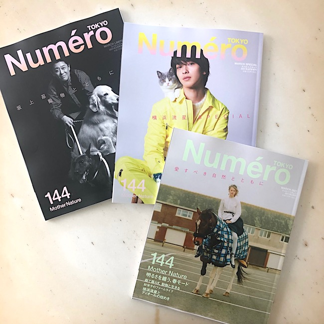 『ヌメロ・トウキョウ(Numero TOKYO)』2021年3月号のカバーは三種類。モデル&馬が表紙を飾った通常版、横浜流星&猫が表紙の特装版、坂上忍&犬が表紙の特別限定版があります。