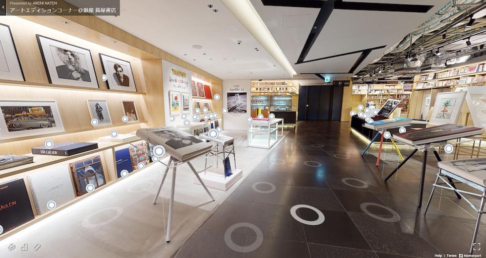 銀座 蔦屋書店「アートエディションコーナー」の3Dオンラインショールーム