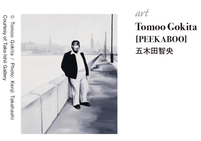 ニューヨークで活躍したジャズピアニスト、セロニアス・モンクのアルバムタイトルが引用された2018年の作品「Brilliant Corners」(個展「PEEKABOO」より)。どこにでもある記念写真のような風景と、人物の顔が見えないポートレイトには、古い写真の持つ匿名性が垣間見える。