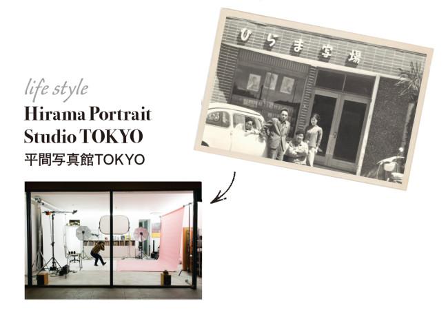 1926年から2003年まで宮城県で営業していた「ひらま写真館」。東京で2015年に再オープンした。最近ではコロナ禍によって、家族写真を残すことへの関心がより高まっているのを感じるという。東京都世田谷区池尻2-7-12 B1 Tel:03-6413-8400 営業時間:10:00~19:00 水休 hirama-shashinkan.jp