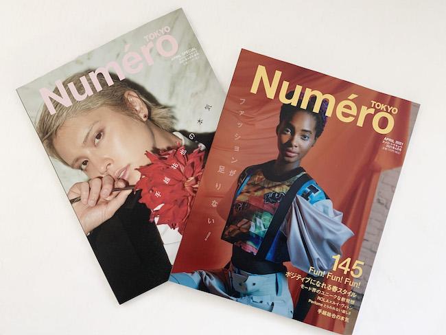『ヌメロ・トウキョウ(Numero TOKYO)』2021年4月号のカバーはニ種類。モデルが表紙の通常版、手越祐也が表紙の特装版があります。