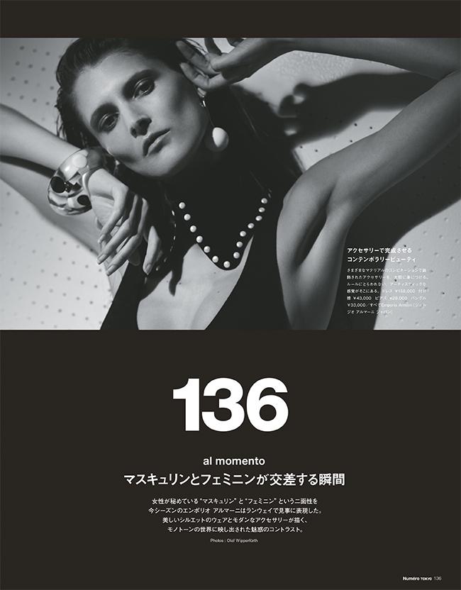 Photos : Olaf Wipperfürth Fashion Editor:Yoshiko Kishimoto Hair:Dai Michishita Makeup:Masayo Tsuda Photo Director:Maki Saito Fashion Assistant:Nozomi Urushibara Model:Marie Piovesan